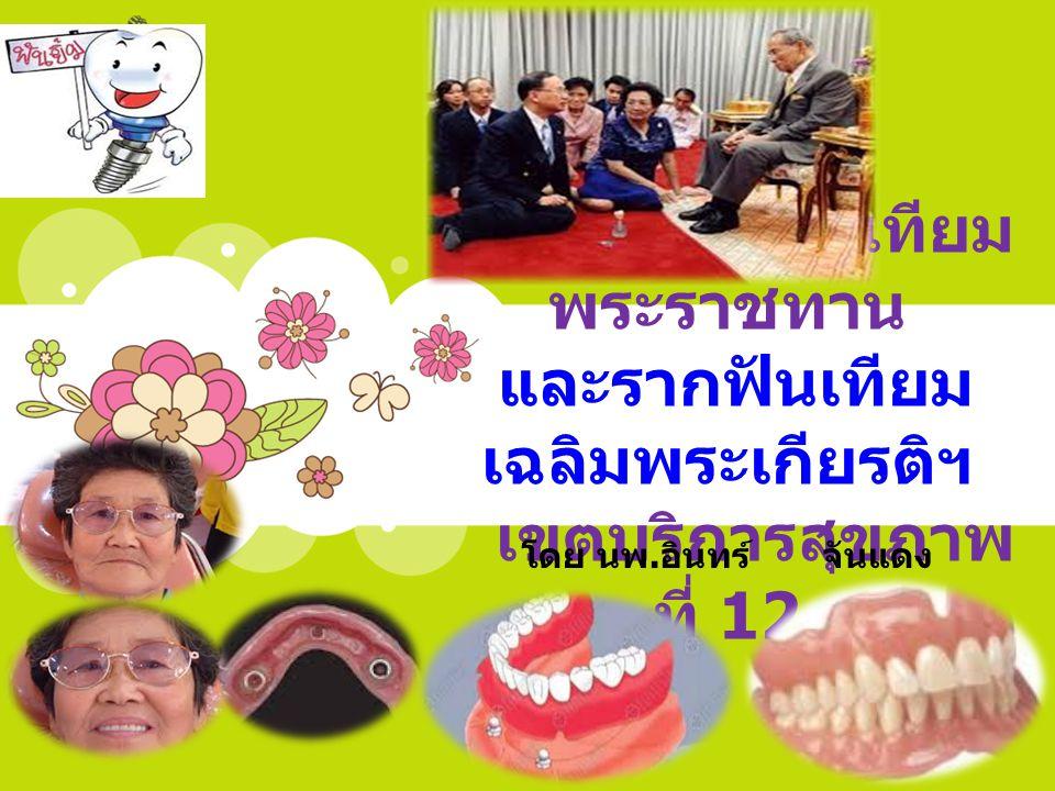 โครงการฟันเทียม พระราชทาน และรากฟันเทียม เฉลิมพระเกียรติฯ เขตบริการสุขภาพ ที่ 12 โดย นพ. อินทร์ จันแดง
