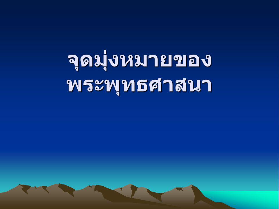 พระพุทธศาสนา คือศาสนาแห่งผู้รู้ ผู้ตื่น ผู้ เบิกบาน เกิดจากการตรัสรู้ความจริง 4 ประการของ เจ้าชายสิทธัตถะ
