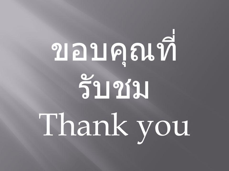 ขอบคุณที่ รับชม Thank you