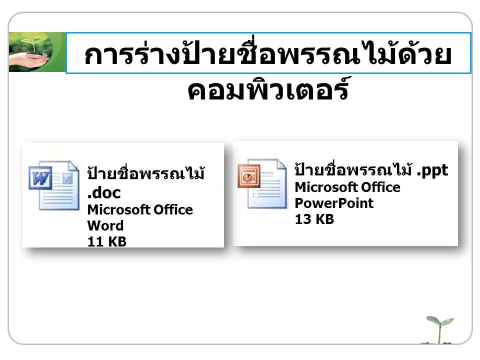 ป้ายชื่อพรรณไม้.doc Microsoft Office Word 11 KB ป้ายชื่อพรรณไม้.ppt Microsoft Office PowerPoint 13 KB การร่างป้ายชื่อพรรณไม้ด้วย คอมพิวเตอร์