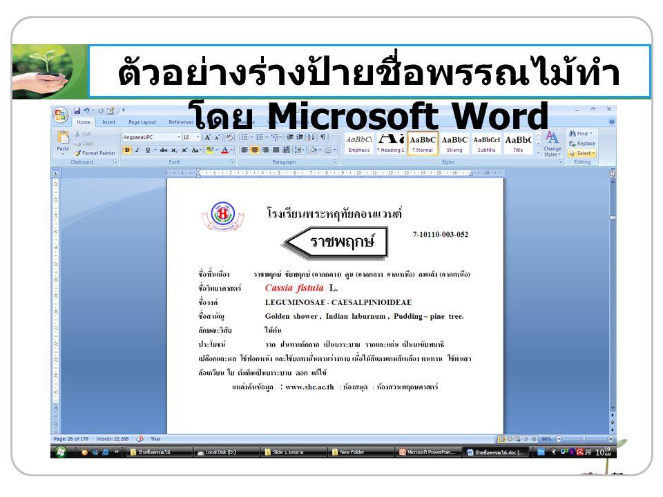 ตัวอย่างร่างป้ายชื่อพรรณไม้ทำ โดย Microsoft Word