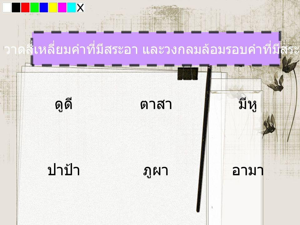 วาดสี่เหลี่ยมคำที่มีสระอา และวงกลมล้อมรอบคำที่มีสระอี ดูดี ปาป้า ตาสา ภูผา มีหู อามา