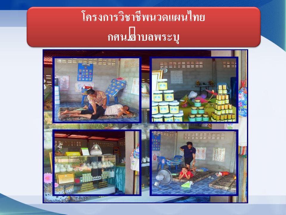 โครงการวิชาชีพนวดแผนไทย กศน.ตำบลพระบุ