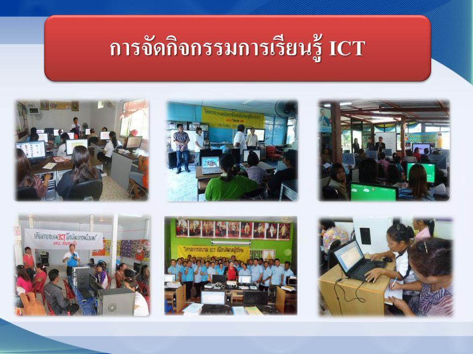การจัดกิจกรรมการเรียนรู้ ICT