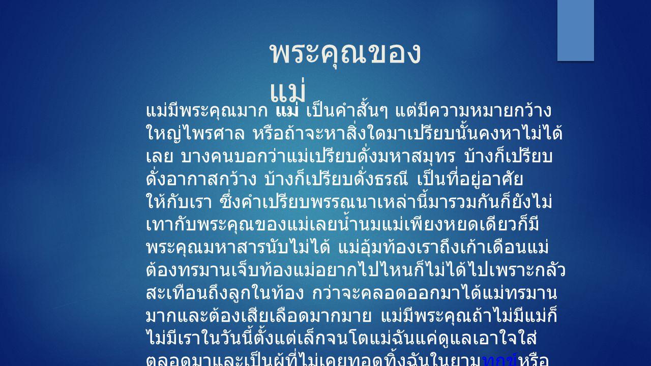 คำขวัญวัน แม่ รักเรียนรู้งาน ถนอมบ้านเมืองไทย ร่วมใจสามัคคี คือลูกที่ดีของแม่