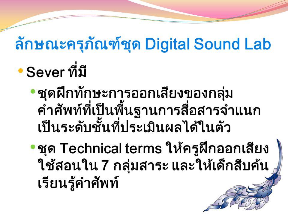 ลักษณะครุภัณฑ์ชุด Digital Sound Lab Sever ที่มี ชุดฝึกทักษะการออกเสียงของกลุ่ม คำศัพท์ที่เป็นพื้นฐานการสื่อสารจำแนก เป็นระดับชั้นที่ประเมินผลได้ในตัว
