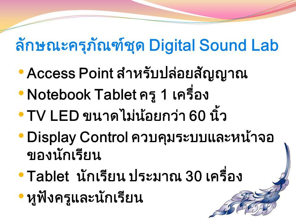 ลักษณะครุภัณฑ์ชุด Digital Sound Lab Access Point สำหรับปล่อยสัญญาณ Notebook Tablet ครู 1 เครื่อง TV LED ขนาดไม่น้อยกว่า 60 นิ้ว Display Control ควบคุม