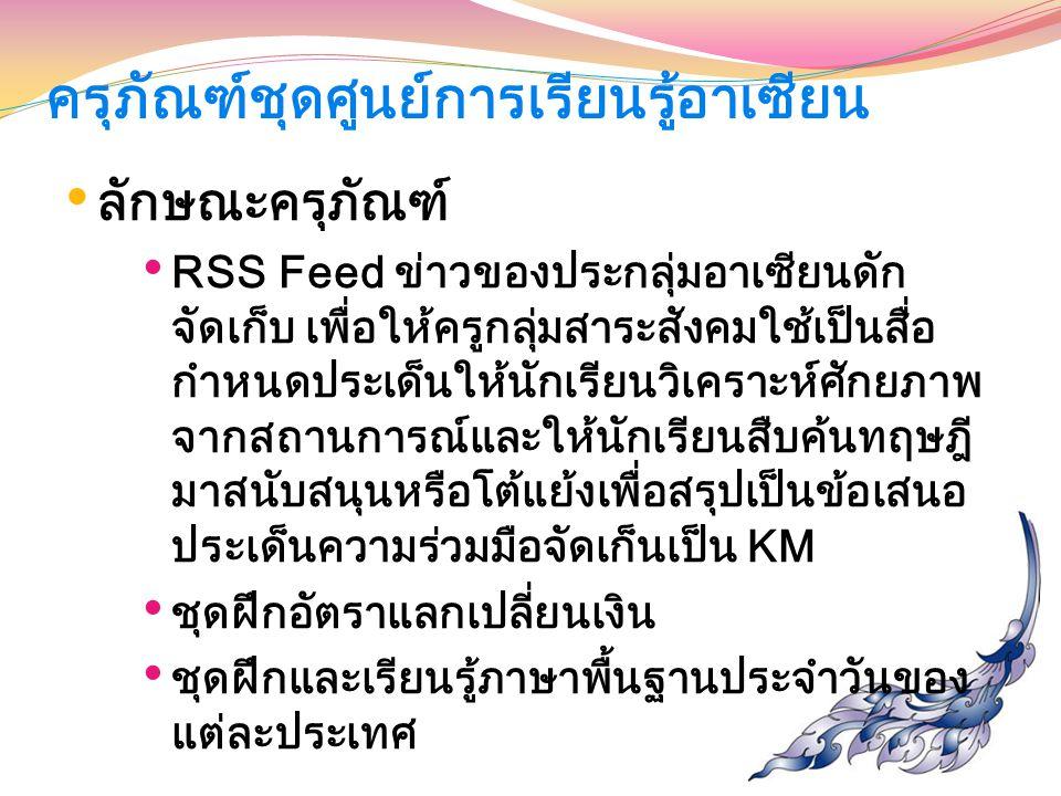 ครุภัณฑ์ชุดศูนย์การเรียนรู้อาเซียน ลักษณะครุภัณฑ์ RSS Feed ข่าวของประกลุ่มอาเซียนดัก จัดเก็บ เพื่อให้ครูกลุ่มสาระสังคมใช้เป็นสื่อ กำหนดประเด็นให้นักเร