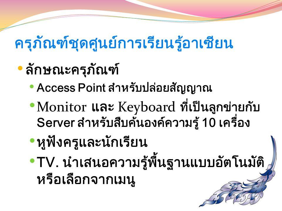 ครุภัณฑ์ชุดศูนย์การเรียนรู้อาเซียน ลักษณะครุภัณฑ์ Access Point สำหรับปล่อยสัญญาณ Monitor และ Keyboard ที่เป็นลูกข่ายกับ Server สำหรับสืบค้นองค์ความรู้