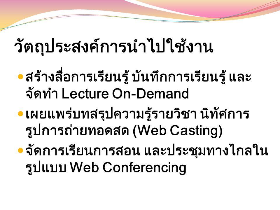 วัตถุประสงค์การนำไปใช้งาน สร้างสื่อการเรียนรู้ บันทึกการเรียนรู้ และ จัดทำ Lecture On-Demand เผยแพร่บทสรุปความรู้รายวิชา นิทัศการ รูปการถ่ายทอดสด (Web