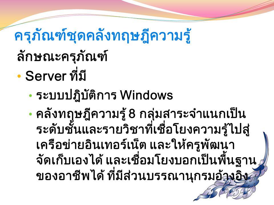 ลักษณะครุภัณฑ์ Server ที่มี ระบบปฎิบัติการ Windows คลังทฤษฎีความรู้ 8 กลุ่มสาระจำแนกเป็น ระดับชั้นและรายวิชาที่เชื่อโยงความรู้ไปสู่ เครือข่ายอินเทอร์เ