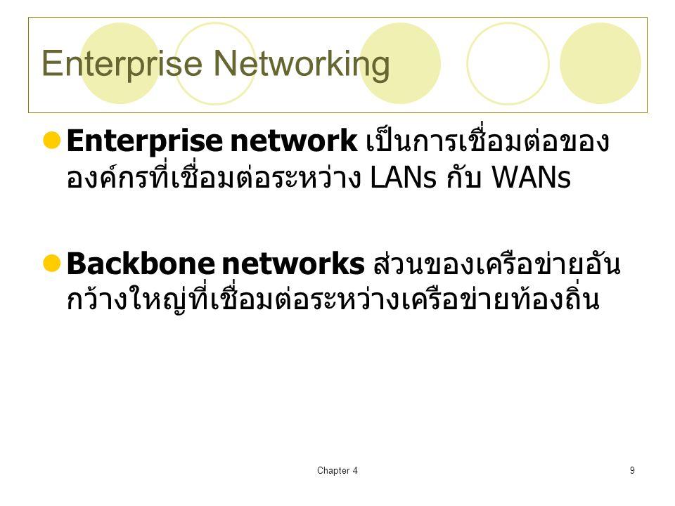 Chapter 49 Enterprise Networking Enterprise network เป็นการเชื่อมต่อของ องค์กรที่เชื่อมต่อระหว่าง LANs กับ WANs Backbone networks ส่วนของเครือข่ายอัน กว้างใหญ่ที่เชื่อมต่อระหว่างเครือข่ายท้องถิ่น