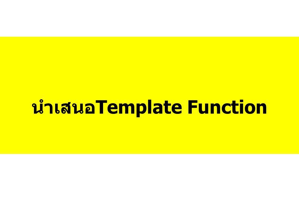 นำเสนอTemplate Function