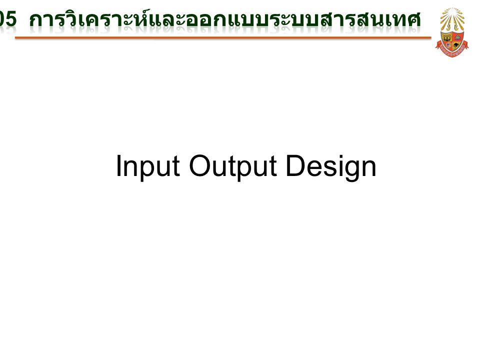Input Output Design
