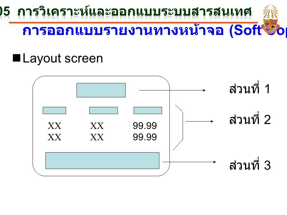 การออกแบบรายงานทางหน้าจอ (Soft Copy) nLayout screen XX XX 99.99 ส่วนที่ 1 ส่วนที่ 2 ส่วนที่ 3