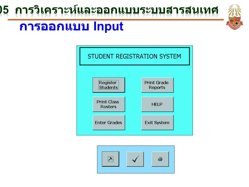 การออกแบบ Input