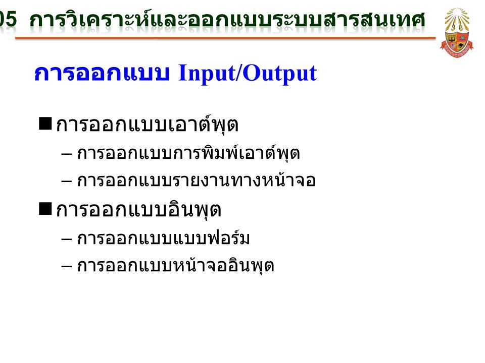 การออกแบบ Input/Output n การออกแบบเอาต์พุต – การออกแบบการพิมพ์เอาต์พุต – การออกแบบรายงานทางหน้าจอ n การออกแบบอินพุต – การออกแบบแบบฟอร์ม – การออกแบบหน้าจออินพุต