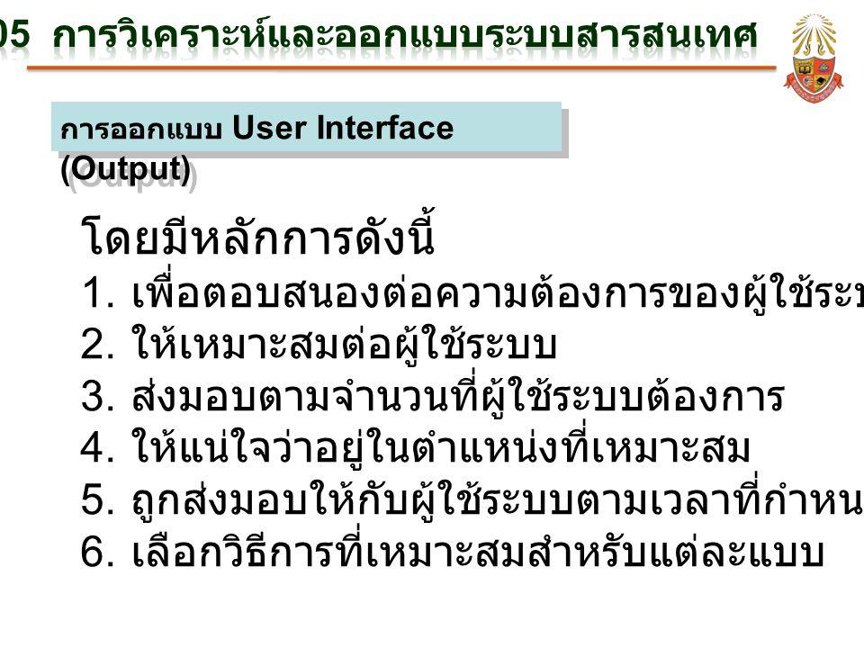 การออกแบบ User Interface (Output) โดยมีหลักการดังนี้ 1. เพื่อตอบสนองต่อความต้องการของผู้ใช้ระบบ 2. ให้เหมาะสมต่อผู้ใช้ระบบ 3. ส่งมอบตามจำนวนที่ผู้ใช้ร