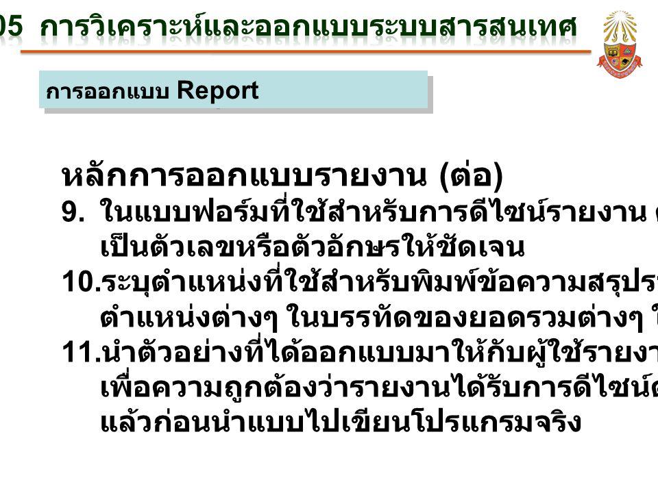 การออกแบบ Report หลักการออกแบบรายงาน ( ต่อ ) 9.