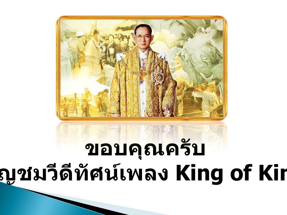 ขอบคุณครับ  เชิญชมวีดีทัศน์เพลง King of Kings 