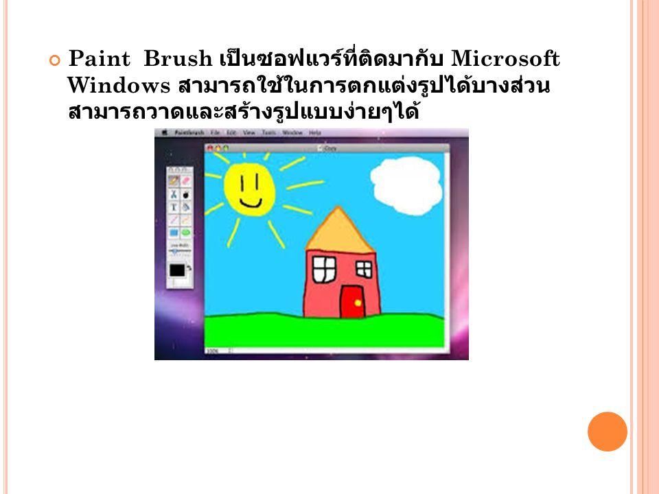 Paint Brush เป็นซอฟแวร์ที่ติดมากับ Microsoft Windows สามารถใช้ในการตกแต่งรูปได้บางส่วน สามารถวาดและสร้างรูปแบบง่ายๆได้
