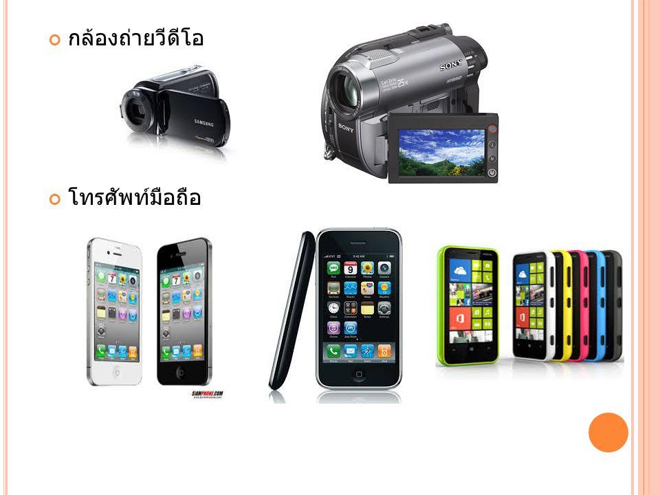 กล้องถ่ายวีดีโอ โทรศัพท์มือถือ