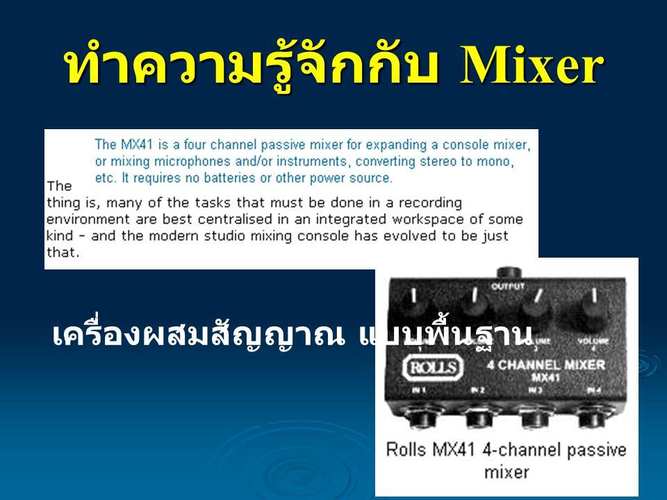 ทำความรู้จักกับ Mixer เครื่องผสมสัญญาณ แบบพื้นฐาน