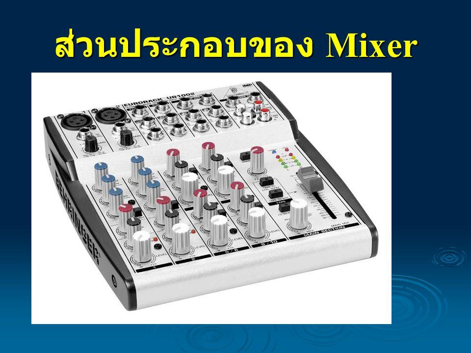 ส่วนประกอบของ Mixer
