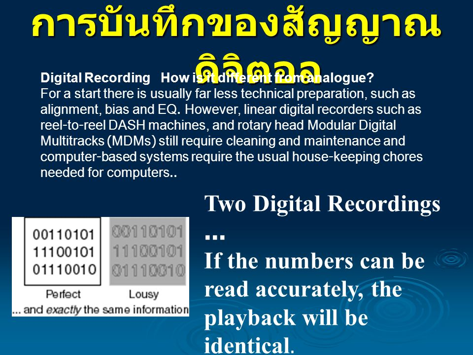 การบันทึกของสัญญาณ ดิจิตอล Digital Recording How is it different from analogue? For a start there is usually far less technical preparation, such as a
