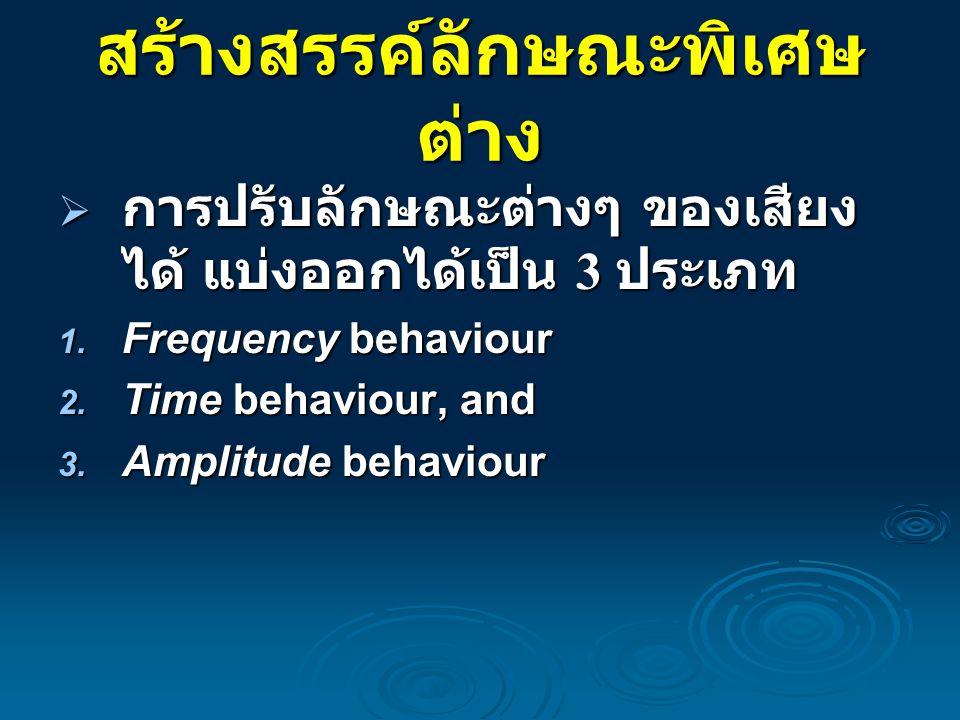 Frequency behaviour การปรับแต่งในส่วนของความถี่เสียง ได้ใช้ลักษณะต่าง ดังนี้  Equalisers  Guitar Wah Wah Pedals  Pitch Transposers  Harmonisers  Ring Modulators  Exciters  Psychoacoustic Enhancers