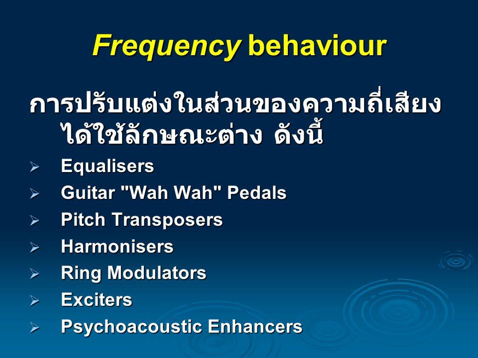 Time behavior การปรับแต่งในส่วนของเวลาของ เสียง ได้ใช้ลักษณะต่าง ดังนี้  Delays  Reverbs  Flangers  Phasers  Chorus  Double-Tracking Devices