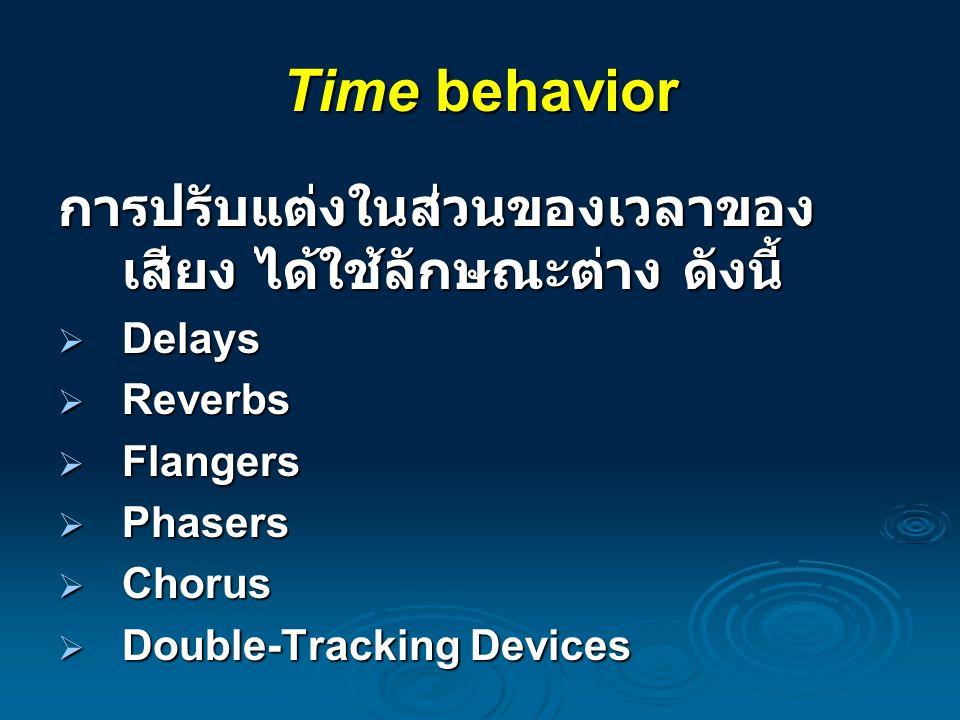 Amplitude behavior การปรับแต่งในส่วนของความกว้างของ เสียง ได้ใช้ลักษณะต่าง ดังนี้  Compressors  Limiters  Expanders  Companders  Noise gates  Noise Reduction (NR) Devices  Vocoders