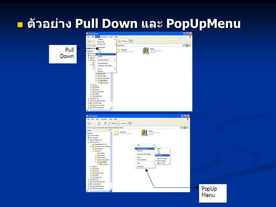 ตัวอย่าง Pull Down และ PopUpMenu ตัวอย่าง Pull Down และ PopUpMenu Pull Down PopUp Menu