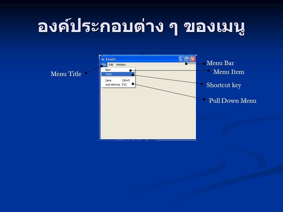 เรียกใช้งาน Menu Editor ในการจะเพิ่มเมนูแบบ Pull Down ให้กับ แอพพลิเคชันนั้น เราสามารถทำงานผ่าน เครื่องมีที่เรียกว่า เมนูอีดิเตอร์ (Menu Editor) ซึ่งนอกจากจะใช้เพิ่มเติมเมนูแล้ว ยังสามารถนำเมนูที่เคยสร้างไว้มาแก้ไข ได้ ซึ่งมีวิธีการใช้งานดังนี้ ในการจะเพิ่มเมนูแบบ Pull Down ให้กับ แอพพลิเคชันนั้น เราสามารถทำงานผ่าน เครื่องมีที่เรียกว่า เมนูอีดิเตอร์ (Menu Editor) ซึ่งนอกจากจะใช้เพิ่มเติมเมนูแล้ว ยังสามารถนำเมนูที่เคยสร้างไว้มาแก้ไข ได้ ซึ่งมีวิธีการใช้งานดังนี้  เรียกใช้งาน Visual Basic  จากไดอะล็อก New Project เลือกสร้าง ชนิดโปรเจกต์เป็น Standard EXE  คลิกขวาบนฟอร์มดีไซเนอร์จะปรากฎป็อป อัพเมนู ให้เลือก Menu Editor…( หรือกด CTRL+E) เพื่อเรียกเมนูอีดิเตอร์มาใช้งาน  ในเมนูอีดิเตอร์นั้นเราสามารถใส่ รายละเอียดต่างๆ ให้กับแต่ละเมนูไอเท็ม ในเมนูอีดิเตอร์ได้ดังปรากฏในตารางที่ 6- 1