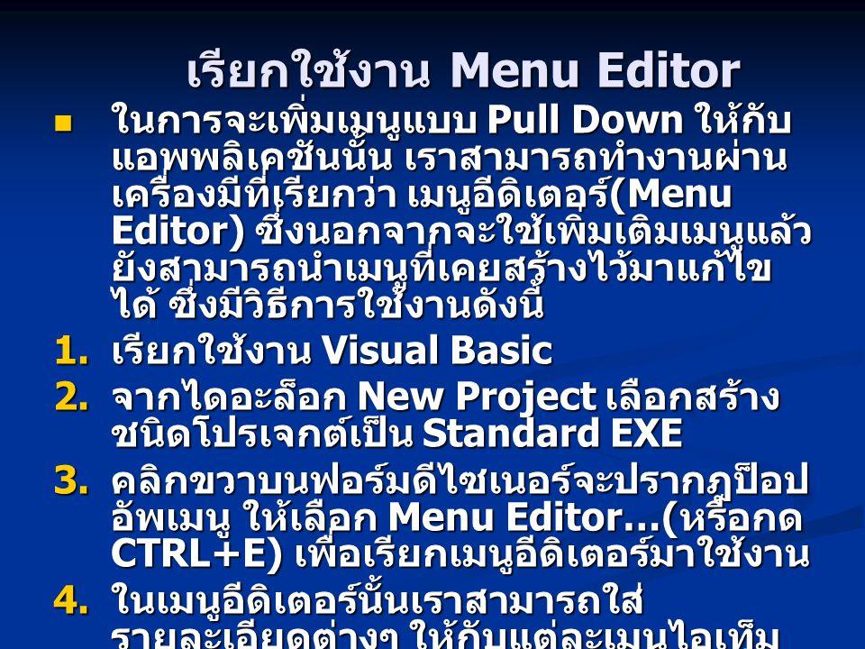 เรียกใช้งาน Menu Editor ในการจะเพิ่มเมนูแบบ Pull Down ให้กับ แอพพลิเคชันนั้น เราสามารถทำงานผ่าน เครื่องมีที่เรียกว่า เมนูอีดิเตอร์ (Menu Editor) ซึ่งน