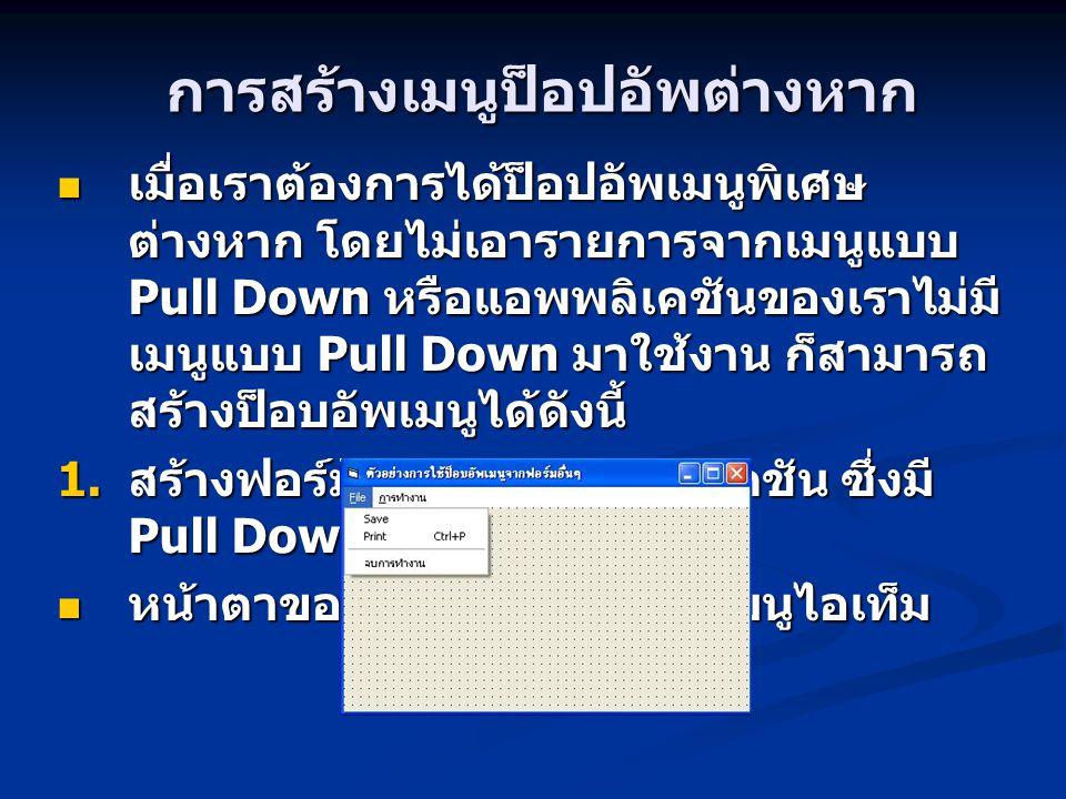  สร้างฟอร์มใหม่สำหรับเก็บเมนูไอเท็ม ของป็อบอัพเมนูในฟอร์มนั้น โดยคลิกเมนู Project>Add Form 1.