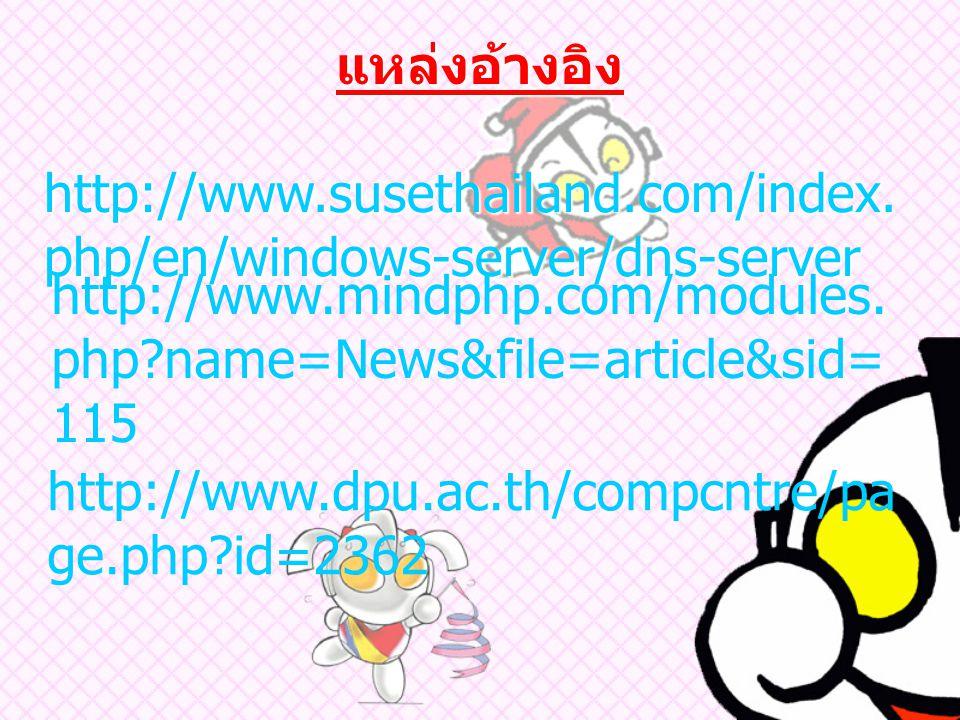 แหล่งอ้างอิง http://www.susethailand.com/index.