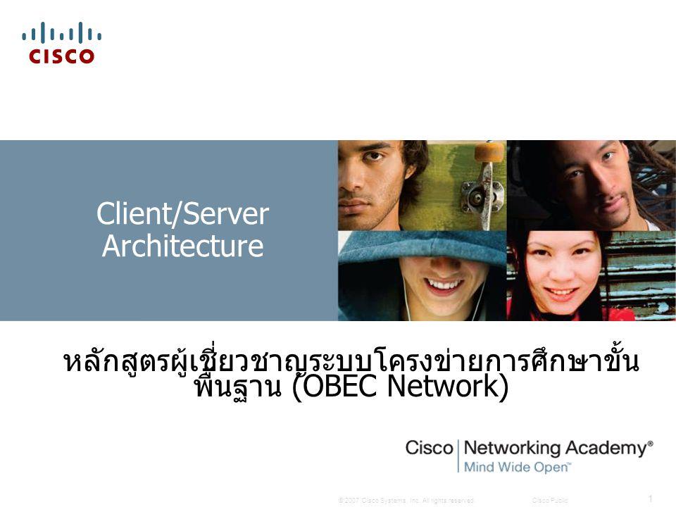 12 © 2007 Cisco Systems, Inc.