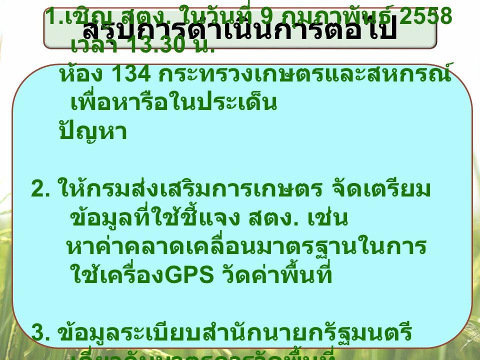 สรุปการดำเนินการต่อไป 1. เชิญ สตง. ในวันที่ 9 กุมภาพันธ์ 2558 เวลา 13.30 น. ห้อง 134 กระทรวงเกษตรและสหกรณ์ เพื่อหารือในประเด็น ปัญหา 2. ให้กรมส่งเสริม