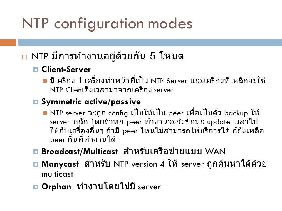 ติดตั้ง NTP + Client-Server mode  NTP ไม่ได้ถูกลงมากับ CentOS โดย default  แต่เราสามารถติดตั้ง NTP ได้ด้วยคำสั่ง yum install ntp  โหมด Client-Server  แก้ไขแฟ้มข้อมูล /etc/ntp.conf  เพิ่ม server ที่จะใช้ในการ synchronization ในรูปแบบ server ชื่อ NTP server  หลังจากเพิ่มเติมแล้วให้ restart บริการใหม่ด้วย service ntpd restart  ถ้าต้องการดู log การทำงานของ ntpd สามารถใช้คำสั่ง ntpd –d