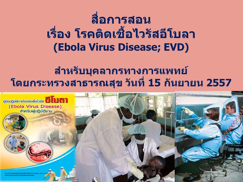 สื่อการสอน เรื่อง โรคติดเชื้อไวรัสอีโบลา (Ebola Virus Disease; EVD) สำหรับบุคลากรทางการแพทย์ โดยกระทรวงสาธารณสุข วันที่ 15 กันยายน 2557