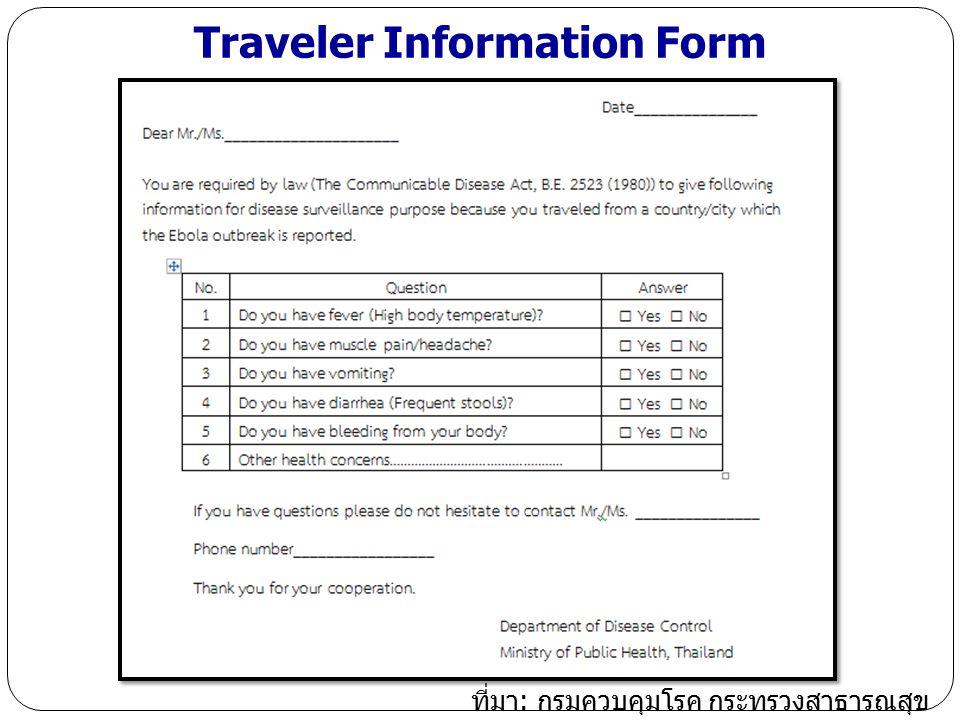 Traveler Information Form ที่มา: กรมควบคุมโรค กระทรวงสาธารณสุข