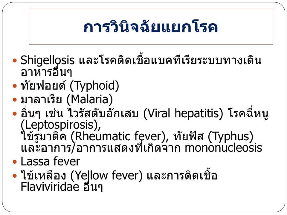 การวินิจฉัยแยกโรค Shigellosis และโรคติดเชื้อแบคทีเรียระบบทางเดิน อาหารอื่นๆ ทัยฟอยด์ (Typhoid) มาลาเรีย (Malaria) อื่นๆ เช่น ไวรัสตับอักเสบ (Viral hep