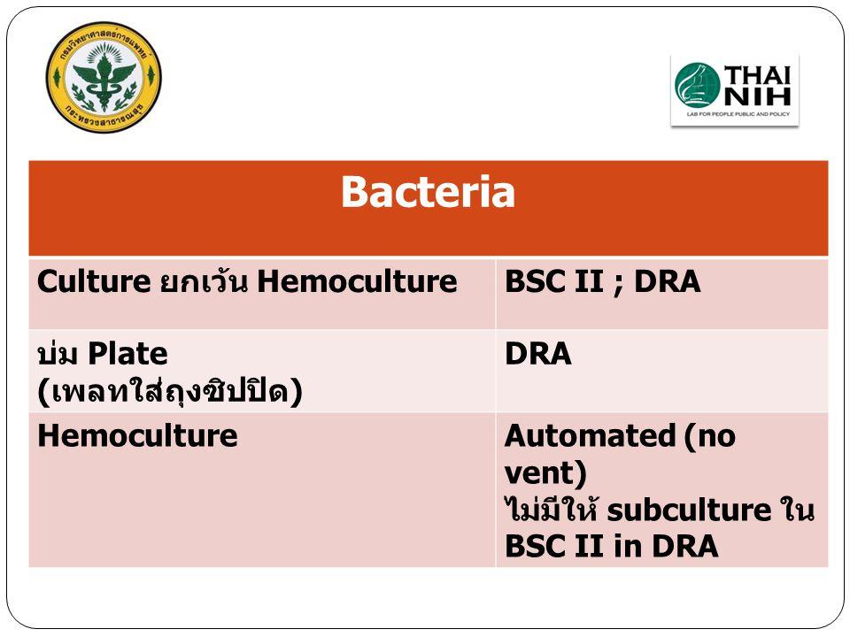 Bacteria Culture ยกเว้น HemocultureBSC II ; DRA บ่ม Plate (เพลทใส่ถุงซิปปิด) DRA HemocultureAutomated (no vent) ไม่มีให้ subculture ใน BSC II in DRA