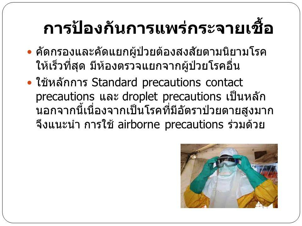 การป้องกันการแพร่กระจายเชื้อ คัดกรองและคัดแยกผู้ป่วยต้องสงสัยตามนิยามโรค ให้เร็วที่สุด มีห้องตรวจแยกจากผู้ป่วยโรคอื่น ใช้หลักการ Standard precautions