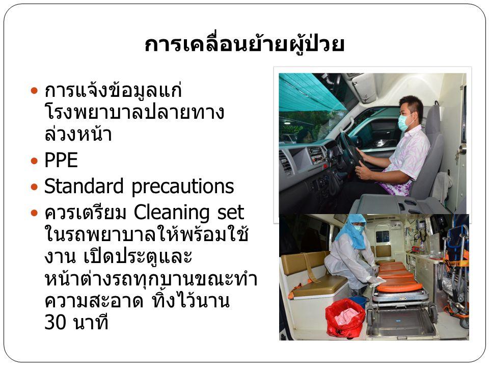 การเคลื่อนย้ายผู้ป่วย การแจ้งข้อมูลแก่ โรงพยาบาลปลายทาง ล่วงหน้า PPE Standard precautions ควรเตรียม Cleaning set ในรถพยาบาลให้พร้อมใช้ งาน เปิดประตูแล