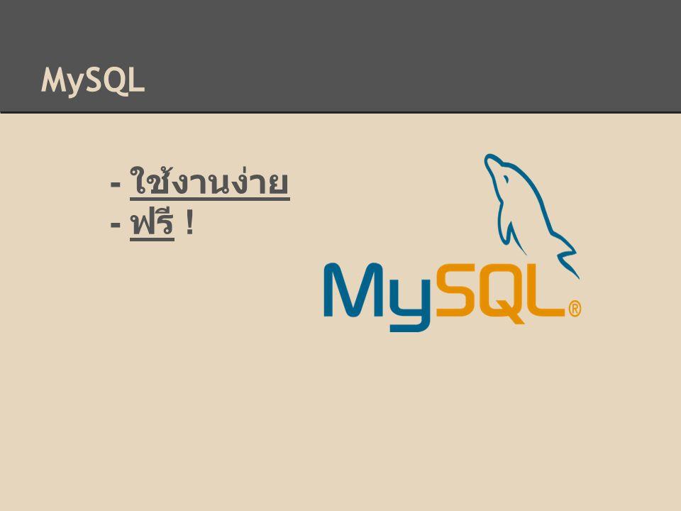 MySQL - ใช้งานง่าย - ฟรี !