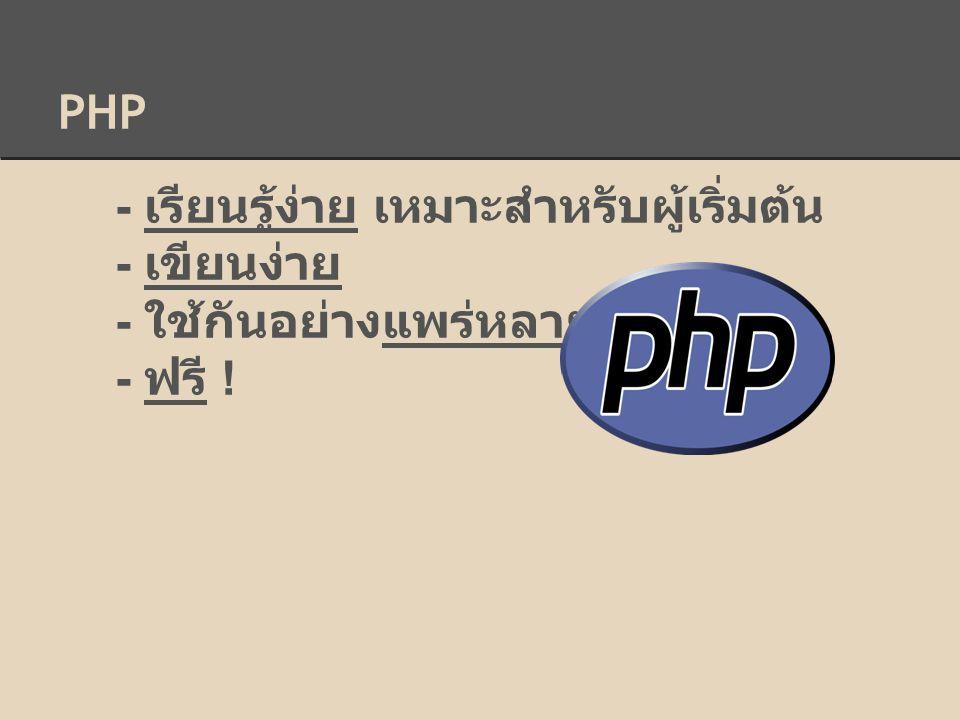 PHP - เรียนรู้ง่าย เหมาะสำหรับผู้เริ่มต้น - เขียนง่าย - ใช้กันอย่างแพร่หลาย - ฟรี !