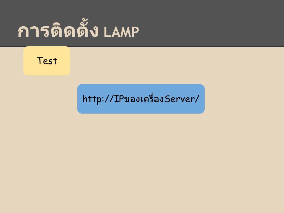 การติดตั้ง LAMP Test http://IP ของเครื่อง Server/
