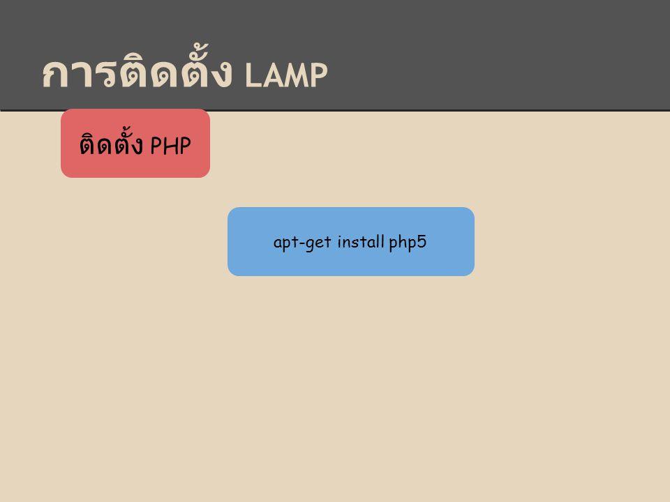 การติดตั้ง LAMP ติดตั้ง PHP apt-get install php5